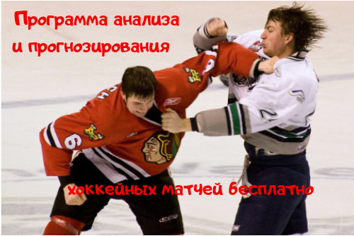 Анализ хоккейных матчей уникальной программой